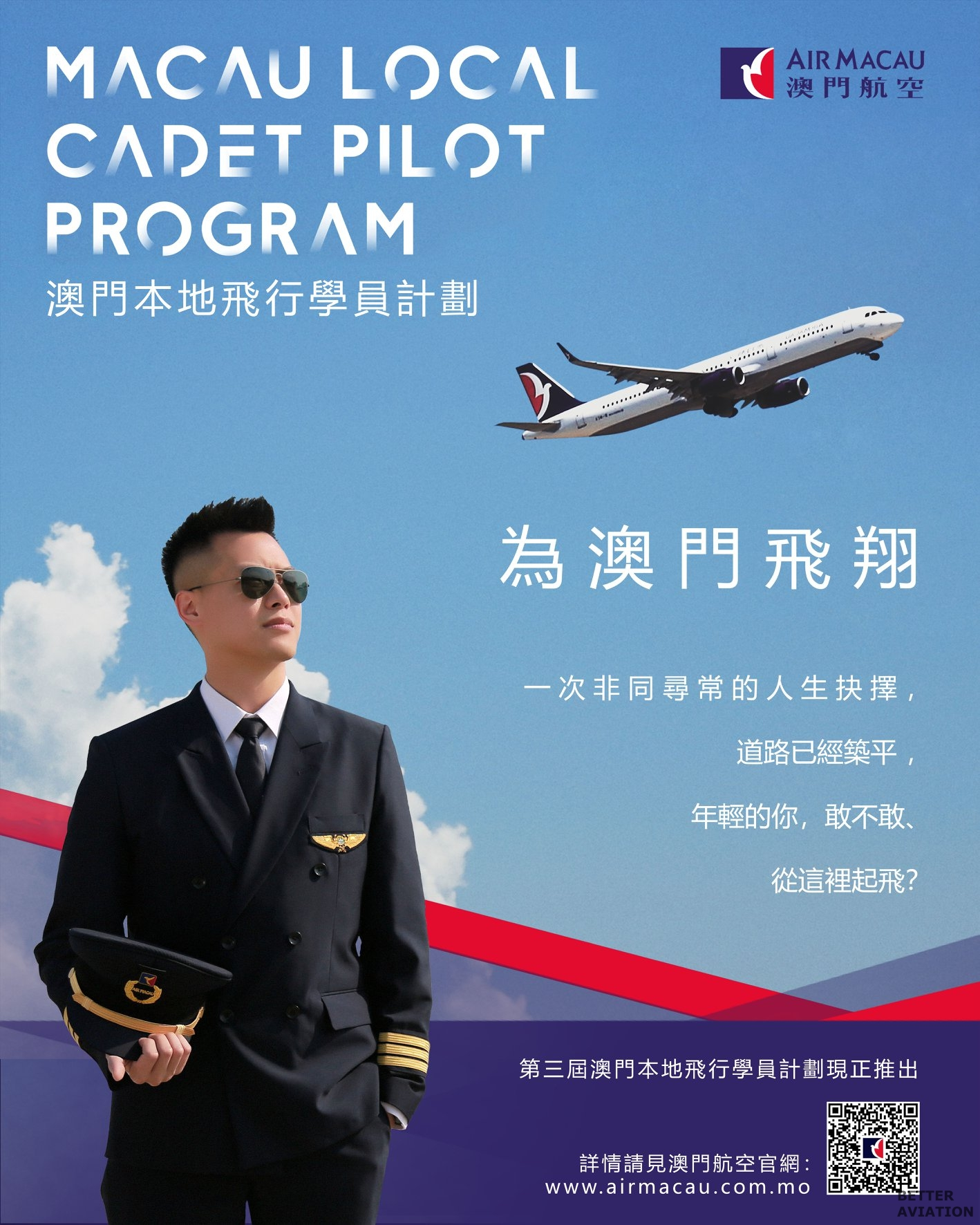 Air Macau Cadet Pilot (2018) - Better Aviation